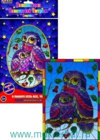 Набор «Блестящий витраж. Совушки» : Арт.DT-1040-10V (ТМ Arte Nuevo)