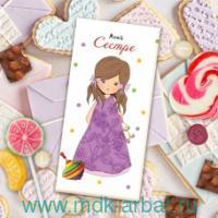 Шоколад 100г «Моей сестре» молочный : Арт.022 (ТМ Chocoidea)