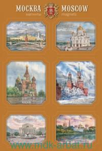 Магниты 6шт.«Москва. Акварели» : Арт.MI-60001 (ТМ Медный всадник)