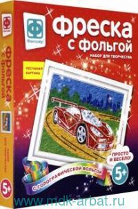 Фреска с фольгой «Мечта гонщика» : Арт. 407301 (ТМ Фанатазер)