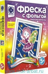 Фреска с фольгой «Звездная фея» : Арт. 407303 (ТМ Фантазер)
