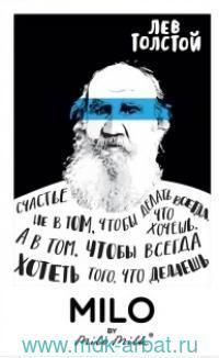 Магнит Толстой Л. «Счастье не в том» : арт.123-014 (ТМ Milo Milk)