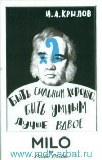 Магнит Крылов И.А. «Быть сильным хорошо» : Арт.123-045 (ТМ Milo Milk)