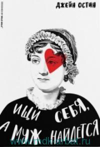 Открытка «Джейн Остин. Ищи себя» : Арт.923-025 (ТМ Milo Milk)