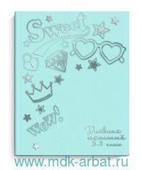 Дневник 5-11 класс А5+ 48 листов твердая обложка, бирюзовый : Арт.51870 (ТМ Феникс+)