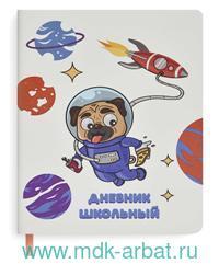 Дневник школьный А5+ 48 листов «Космос» твердая обложка, ляссе : Арт.51023 (ТМ Феникс+)