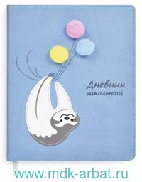 Дневник школьный А5+ 48 листов «Ленивец» твердая обложка, ляссе : Арт.51774 (ТМ Феникс+)