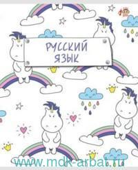 Тетрадь 48л. линия «Hip. Русский язык» скрепка : Арт.FB170 (ТМ FineBooks)