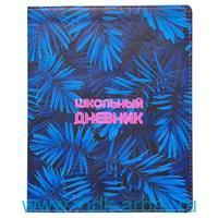 Дневник школьный 48 листов «Neon tropics» интегральный переплет : Арт.N1801 (ТМ In Folio)