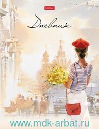 Дневник школьный 40 листов «Beautiful» твердая обложка : Арт.40ДТ5В_22169 (ТМ Hatber)