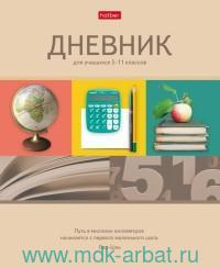 Дневник школьный 48 листов «Яркая коллекция» мягкая обложка : Арт.48ДL5В_23279 (ТМ Hatber)
