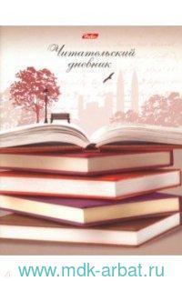 Дневник читательский 48 листов «Книжная пора» мягкая обложка : Арт.48Дч5В5_18928 (ТМ Hatber)