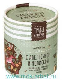 Чай травяной 40 г. «Травы и пчелы. Апельсин и мелисса» (ТМ Медовый дом)
