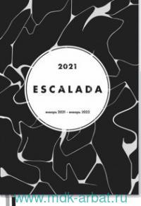 Еженедельник 2021 13.4х18.9 80 листов «Абстракция» : арт.52837 (ТМ Escalada)