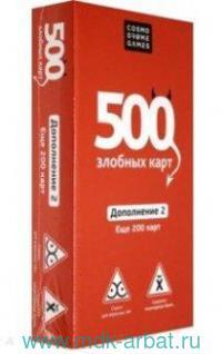 Игра настольная «500 злобных карточек. Дополнение 2» : Арт.52017 (ТМ Stupid Casual)
