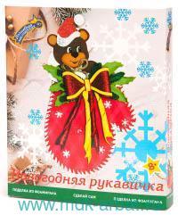 Набор «Новогодняя рукавичка» из фоамирана : Арт.ФШ-008 (ТМ Волшебная мастерская)