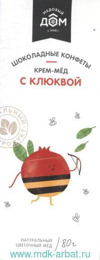 Конфеты шоколадные 80 г. «Крем-мед. Клюква» : Арт. (ТМ Медовый дом)