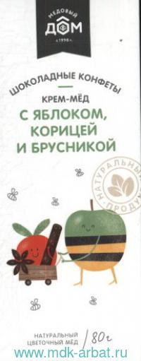 Конфеты шоколадные 80 г. «Крем-мед. Брусника/яблоко/корица : Арт. (ТМ Медовый дом)
