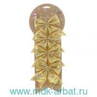 Банты декоративные 10х10х12см 4 штуки, цвет золотой : Арт.754255 (ТМ Ремеко-Центр)