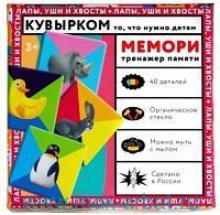 Головоломка-мемори «Геометрия. Лапы, уши и хвосты» : Арт.101206 (ТМ Кувырком)