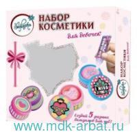 Набор «DIY.Создай свои бальзамы для губ» : Арт.К-0022 (ТМ Зефирка)