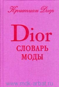 Dior. Словарь моды : учитесь одеваться : пособие для женщин