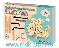Набор для выпиливания лобзиком «Вертолёт» : Арт.03744 (ТМ Десятое Королевство)