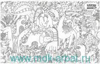 Раскраска-плакат 58х90 см «Динозавры» тубус : Арт.KDN002 (ТМ Каракули)