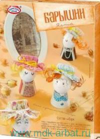 Набор для украшения пасхальных яйц «Барышни», в ассортименте : Арт.46560/46599/46588 (ТМ Домашняя кухня)