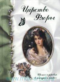 Царство Флоры : цветы и деревья в легендах и мифах