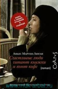Счастливые люди читают книжки и пьют кофе : роман