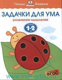 Задачки для ума : развиваем мышление : для детей 1-2 лет (соответствует ФГОС)