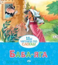 Баба Яга : русская народная сказка : в обработке А. Н. Афанасьева