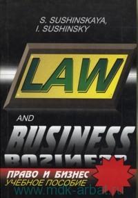 Право и бизнес : Русско-английские соответствия : справочное и учебное пособие