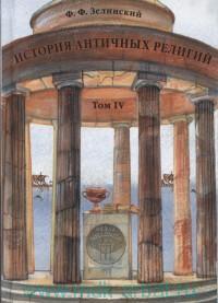 История античных религий. Т.4. Религия республиканского Рима