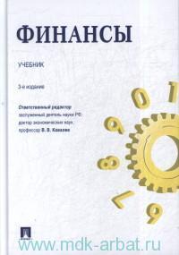 Финансы : учебник