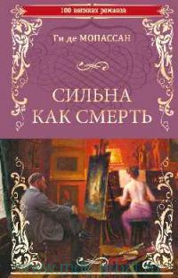 Сильна как смерть : роман, новеллы