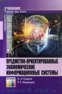 Предметно-ориентированные экономические информационные системы : учебник для вузов