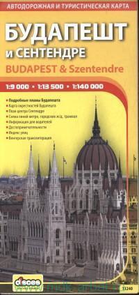 Будапешт и Сентендре = Budapest & Szentendre : автодорожная и туристическая карта : М 1:9 000, 1:13 500, 1:140 000. Вып.1. 2014-2015 гг.