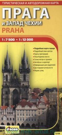 Прага и Запад Чехии = Praha : туристическая и автодорожная карта : М 1:7 500 - 1:12 000. Вып.4, 2014-2015