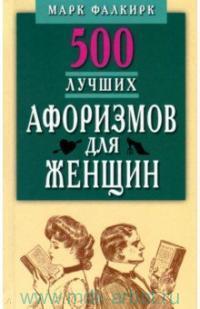 500 лучших афоризмов для женщин : карманная книга