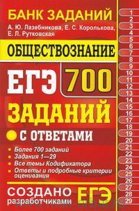 ЕГЭ. Обществознание : 700 заданий с ответами : Задания для подготовки в ЕГЭ : более 700 заданий ; задания 1-29 ; все темы Кодификатора ; ответы и подробные критерии оценивания
