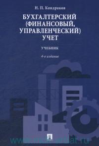Бухгалтерский (финансовый, управленческий) учет : Учебник