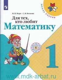 Для тех, кто любит математику : 1-й класс : учебное пособие для общеобразовательных организаций (ФГОС)