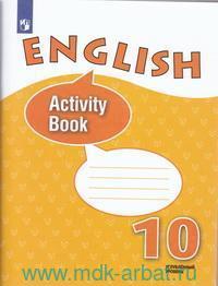 Английский язык : 10-й класс : рабочая тетрадь : учебное пособие для общеобразовательных организаций : углубленный уровень = English 10 : Activity Book (ФГОС)