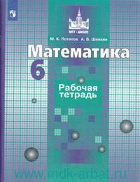 Математика : 6-й класс : рабочая тетрадь : учебное пособие для общеобразовательных организаций(ФГОС)
