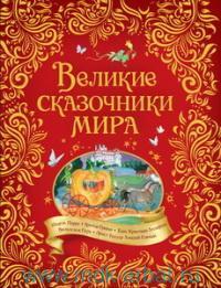 Великие сказочники мира : сказки : пересказ Т. Габбе, А. Введенского, С. Прокофьевой