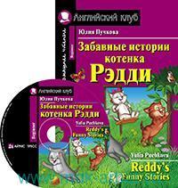 Забавные истории котенка Рэдди : для начинающих = Reddy's Funny Stories : Beginner
