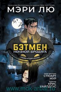 Бэтмен : ночной бродяга : графический роман