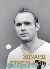 Эдуард Стрельцов : памятник человеку без локтей